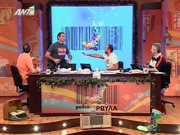 Ράδιο Αρβύλα 23-12-2009