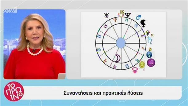 Αστρολογία - Το Πρωινό - 2/11/2018