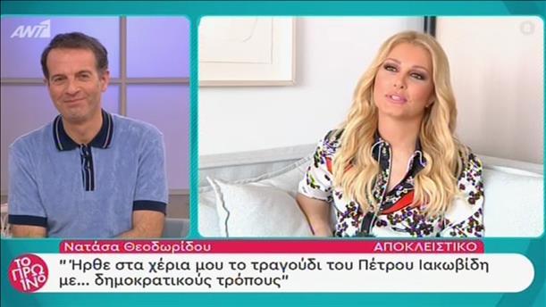 Η Νατάσα Θεοδωρίδου στην εκπομπή «Το Πρωινό»