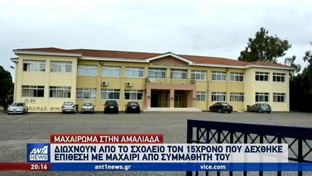 Μαχαίρωμα στην Αμαλιάδα: Διώχνουν από το σχολείο και το θύμα της επίθεσης