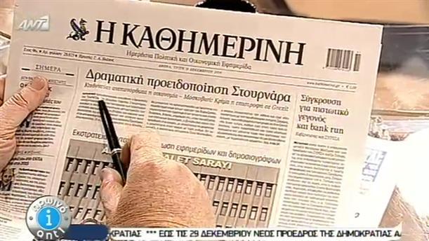 Εφημερίδες (16/12/2014)
