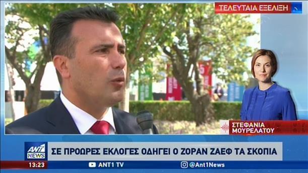 Σε πρόωρες εκλογές οδηγεί ο Ζάεφ τα Σκόπια