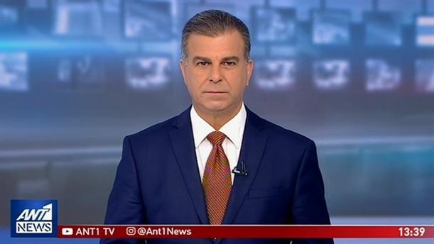 ANT1 NEWS 07-09-2019 ΣΤΙΣ 13:00