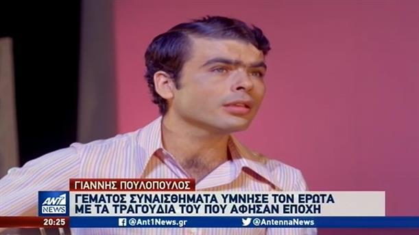 Γιάννης Πουλόπουλος: ο τροβαδούρος του έρωτα και η στάση ζωής του