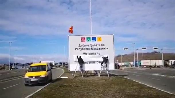 Αλλάζουν τις πινακίδες στη Βόρεια Μακεδονία