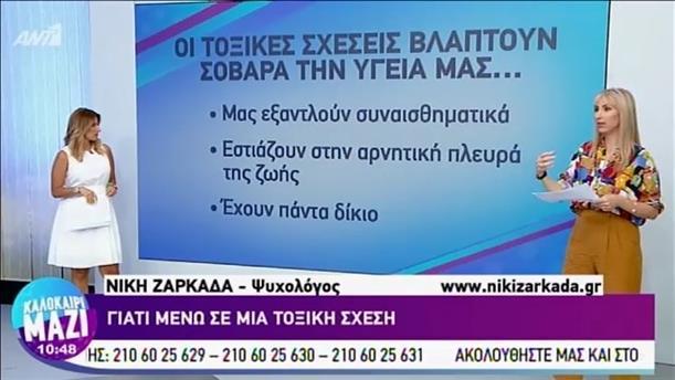 Τοξικές σχέσεις και πώς να τις αποφύγετε - ΚΑΛΟΚΑΙΡΙ ΜΑΖΙ - 29/07/2019