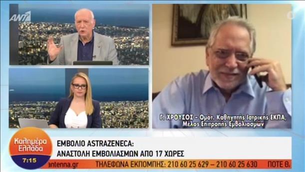 """Ο Γιώργος Χρούσος στην εκπομπή """"Καλημέρα Ελλάδα"""""""