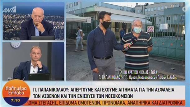 """Ο Πάνος Παπανικολάου στην εκπομπή """"Καλημέρα Ελλάδα"""""""