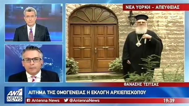 Η ομογένεια των ΗΠΑ ζητά την άμεση διαδοχή του Αρχιεπισκόπου Δημητρίου