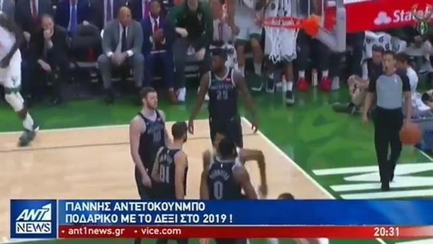 """Εντυπωσιακό το """"ποδαρικό"""" του Αντετοκούνμπο στα παρκέ του NBA"""