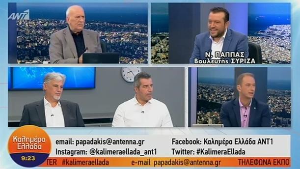 Νίκος Παππάς – ΚΑΛΗΜΕΡΑ ΕΛΛΑΔΑ – 26/09/2019