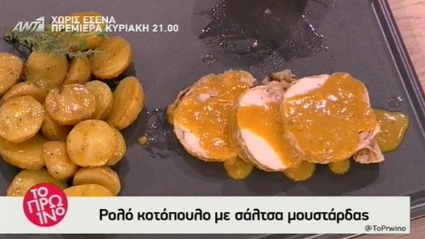 Ρολό κοτόπουλο με σάλτσα μουστάρδας