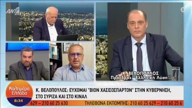 """Ο Κυριάκος Βελόπουλος στο """"Καλημέρα Ελλάδα"""""""
