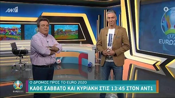 Ο ΔΡΟΜΟΣ ΠΡΟΣ ΤΟ EURO 2020 - 30/05/2021