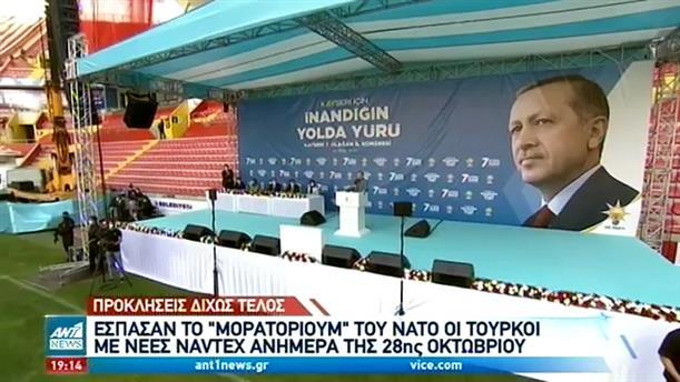 «Άδειασε» το ΝΑΤΟ και συνεχίζει τις προκλήσεις η Τουρκία