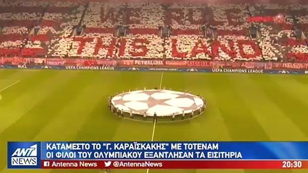 """Κατάμεστο το """"Γ. Καραϊσκάκης"""" για το ματς του Ολυμπιακού με την Τότεναμ"""