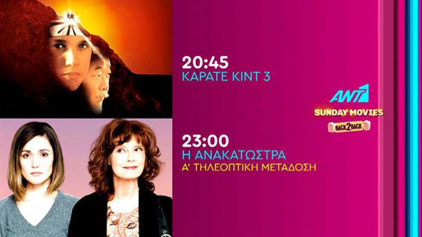Sunday Movies - Κυριακή 28/7
