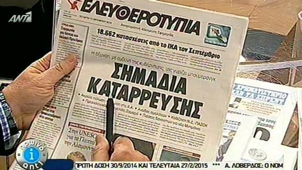 Εφημερίδες (15/10/2014)