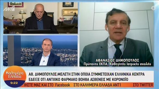 """Ο Πρύτανης του ΕΚΠΑ στην εκπομπή """"Καλημέρα Ελλάδα"""""""