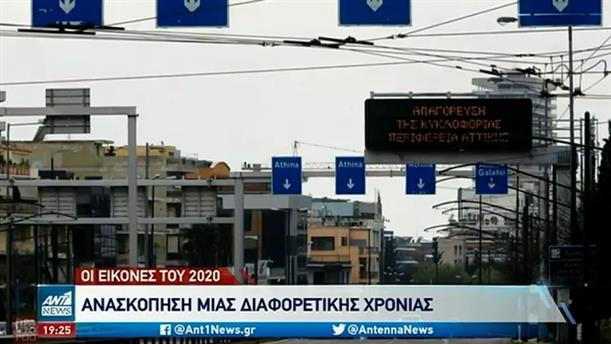 2020: Ανασκόπηση των σημαντικότερων γεγονότων στην Ελλάδα