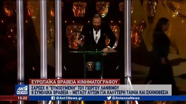 """Σάρωσε τα Βραβεία Ευρωπαϊκού Κινηματογράφου ο Λάνθιμος με την """"Ευνοούμενη"""""""