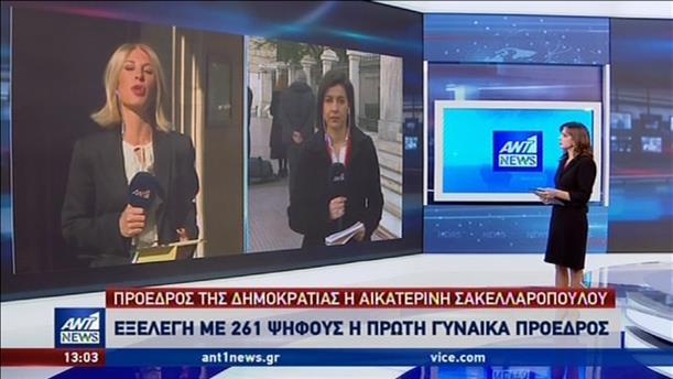 Πανηγυρική εκλογή της Αικ. Σακελλαροπούλου στην ΠτΔ