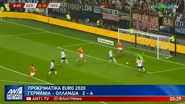 Γκολ από τα προκριματικά του Euro 2020