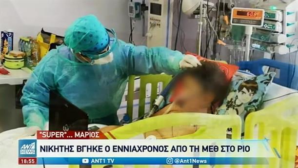 """Κορονοϊός: """"Νικητής"""" βγήκε ο 9χρονος Μάριος από τη ΜΕΘ"""