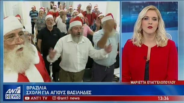 Ειδήσεις με… άρωμα Χριστουγέννων