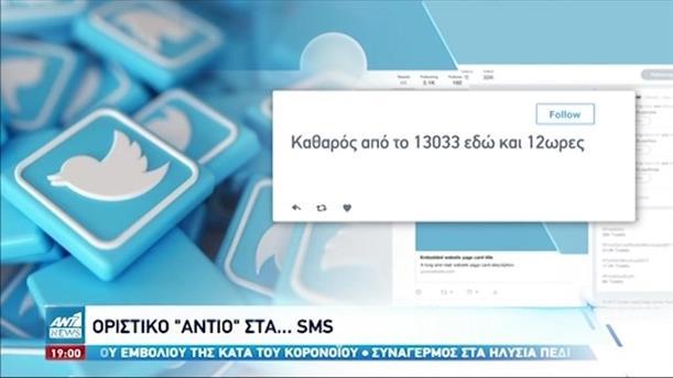 Κορονοϊός: Παρελθόν αποτελούν από σήμερα τα SMS στο 13033