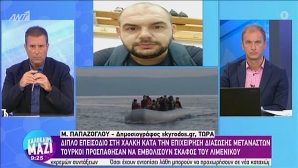 Διπλό επεισόδιο με τουρκική ακταιωρό στην Χάλκη