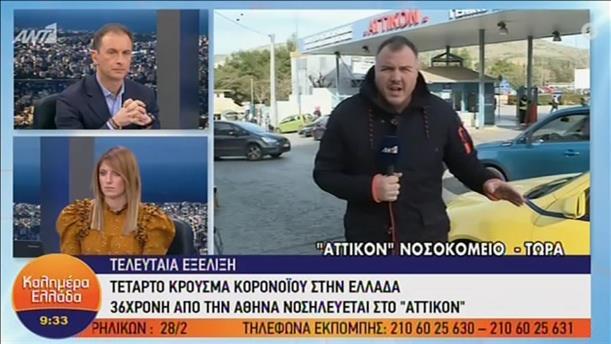 Τέταρτο κρούσμα κορονοϊού στην Ελλάδα μια 36χρονη από την Αθήνα