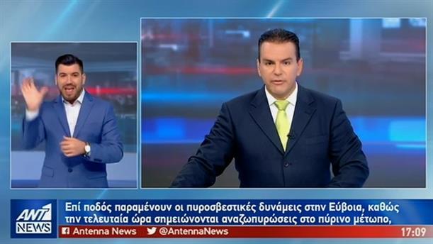 ANT1 NEWS 14-08-2019 ΣΤΗ ΝΟΗΜΑΤΙΚΗ