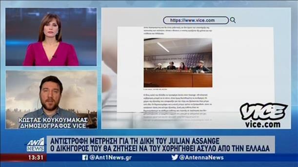 Αντίστροφη μέτρηση για τη δίκη του Julian Assange