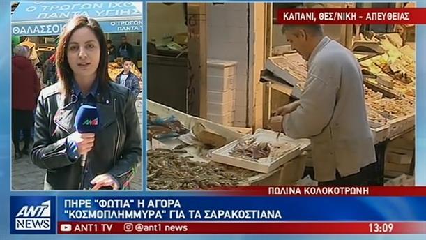 """Θεσσαλονίκη: """"κοσμοπλημμύρα"""" στην αγορά για τα σαρακοστιανά"""