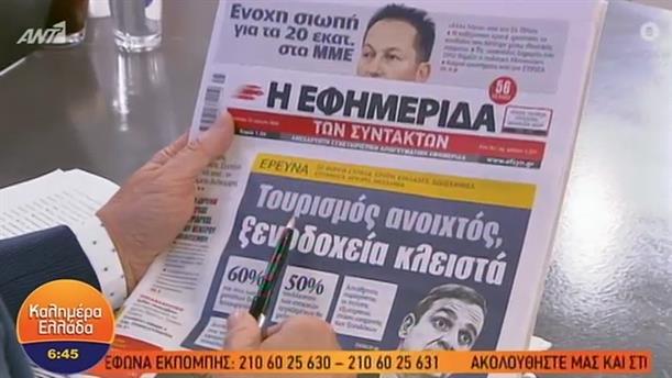 ΕΦΗΜΕΡΙΔΕΣ – ΚΑΛΗΜΕΡΑ ΕΛΛΑΔΑ - 15/06/2020