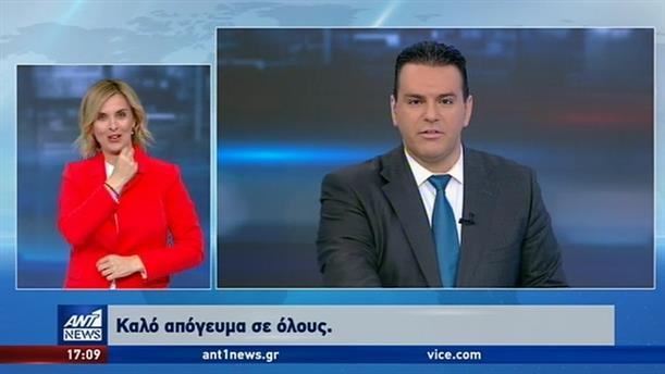 ANT1 NEWS 12-02-2020 ΣΤΗ ΝΟΗΜΑΤΙΚΗ