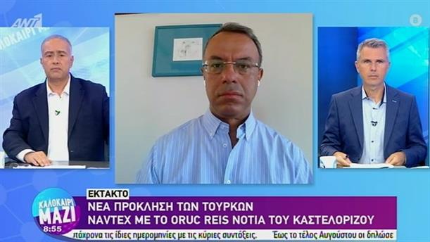 Χρήστος Σταϊκούρας – ΚΑΛΟΚΑΙΡΙ ΜΑΖΙ - 10/08/2020