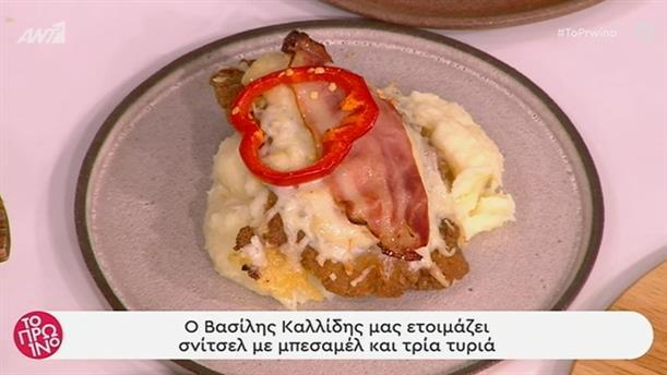 Σνίτσελ με μπεσαμέλ και τρία τυριά - Το Πρωινό - 03/06/2020