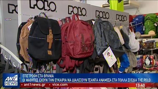Προτάσεις της Polo με σχολικές τσάντες για όλα τα γούστα