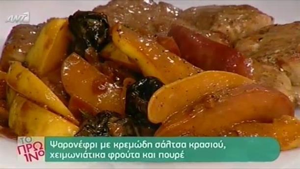 Ψαρονέφρι με κρεμώδη σάλτα κρασιού, χειμωνιάτικα φρούτα και πουρέ