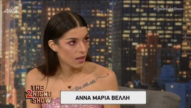 H YouTuber, κωμικός και παρουσιάστρια Άννα-Μαρία Βέλλη στο «The 2night Show»