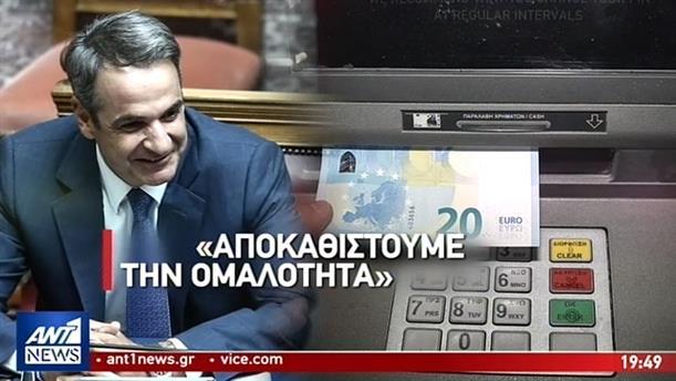 Μητσοτάκης στη Βουλή: Παρελθόν από σήμερα τα capital controls