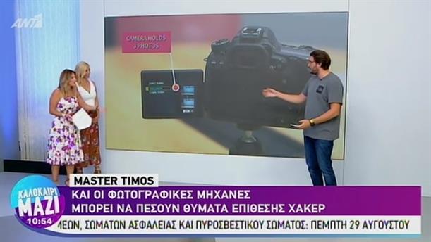 Και οι φωτογραφικές μηχανές μπορεί να πέσουν θύματα επίθεσης χάκερ - ΚΑΛΟΚΑΙΡΙ ΜΑΖΙ – 15/08/2019