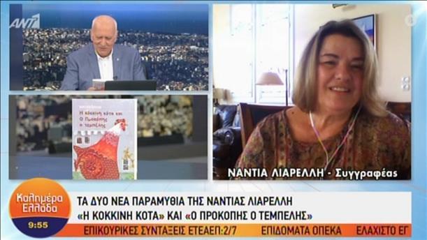 """Η συγγραφέας Νάντια Λιαρέλλη στην εκπομπή """"Καλημέρα Ελλάδα"""""""