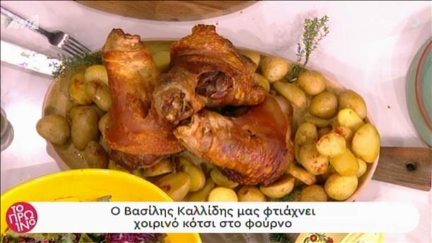 Χοιρινό κότσι στο φούρνο από τον Βασίλη Καλλίδη