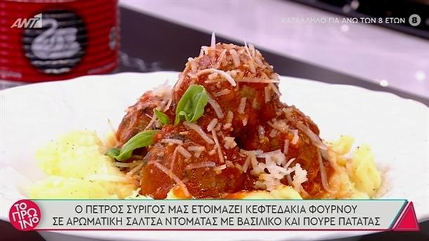 Κεφτεδάκια φούρνου με πουρέ πατάτας - Το Πρωινό – 21/01/2021