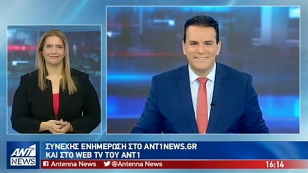 ANT1 NEWS 08-11-2018 ΣΤΗ ΝΟΗΜΑΤΙΚΗ