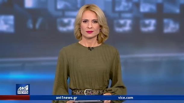 ANT1 NEWS 09-11-2019 ΣΤΙΣ 19:30