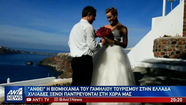 Σε τροχιά ανόδου ο «γαμήλιος τουρισμός» στην Ελλάδα